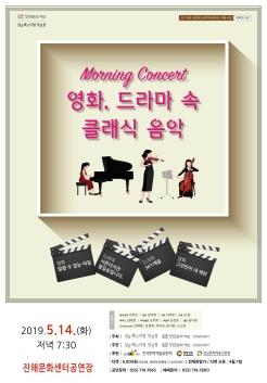영화 드라마 속 클래식 음악 포스터